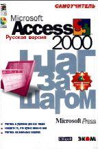 Скачать e-book, книгу Microsoft Access 2000. Шаг за шагом