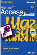 Скачать e-book, книгу Microsoft Access 2002. Шаг за шагом