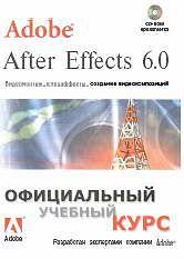 Скачать e-book, книгу Adobe After Effects 6.0: Видеомонтаж, спецэффекты, создание иидсокомпозиций.