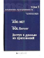 Скачать e-book, книгу Microsoft ADO.NET, Microsoft SQL Server, доступ к данным из приложений.