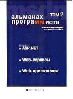 Скачать e-book, книгу ASP.NET, Web-сервисы, WEB-приложения.