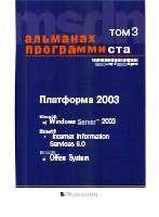 Скачать e-book, книгу Платформа 2003, Windows 2003 сервер, IIS 6.0, Office, System.