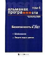 Скачать e-book, книгу Безопасность в NET, Шифрование, Защита кода и данных.