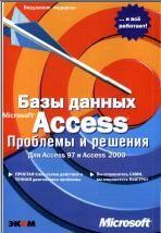 Скачать e-book, книгу Базы данных Microsoft Access.