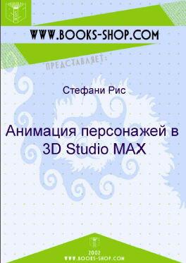 Скачать e-book, книгу 3ds max. Анимация персонажей в 3D Studio MAX.