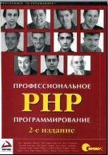 Скачать e-book, книгу Профессиональное РНР программирование