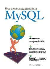 Скачать e-book, книгу Программирование: MySQL.