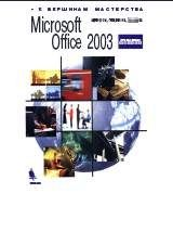 Скачать e-book, книгу Microsoft Office 2003