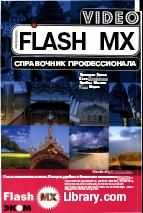 Скачать e-book, книгу Flash MX. Flash MX Video.