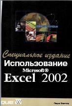 Использование Microsoft Excel 2002 скачать ebook книгу