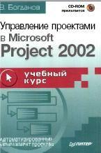 Скачать e-book, книгу Управление проектами в Microsoft Project 2002