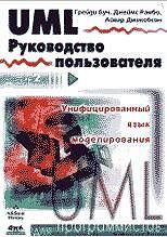 Скачать e-book, книгу Язык UML. Руководство пользователя.