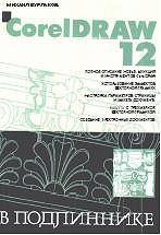 Скачать e-book, книгу CorelDRAW 12.