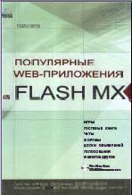 Скачать e-book, книгу Flash MX. Популярные web-приложения на FLASH MX.