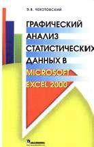 Скачать e-book, книгу Графический анализ статистических данных в Microsoft Excel 2000