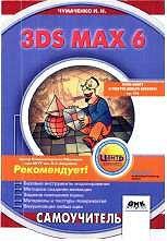 Скачать e-book, книгу 3ds max 6.