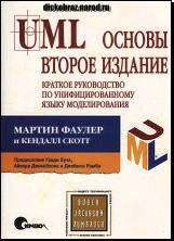 Скачать e-book, книгу UML: Основы.