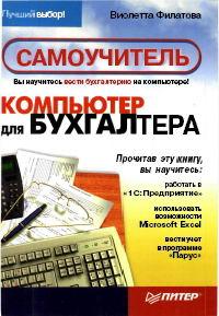 Скачать e-book, книгу Компьютер для бухгалтера.