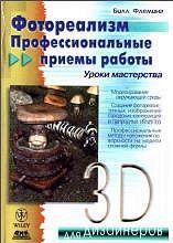 Скачать e-book, книгу Фотореализм.