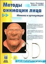 Скачать e-book, книгу Методы анимации лица.