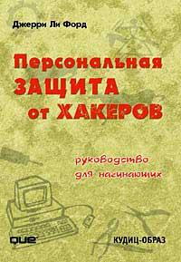 Скачать e-book, книгу Персональная зашита от хакеров.