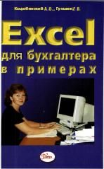 Скачать e-book, книгу Excel для бухгалтера в примерах.