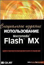 Скачать e-book, книгу Flash MX. Использование Macromedia Flash MX.