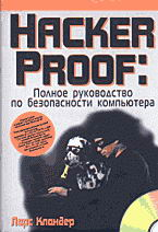 Скачать e-book, книгу Hacker Proof - Полное руководство по безопасности компьютера