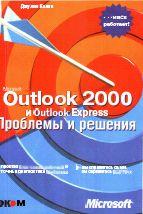 Скачать e-book, книгу Microsoft Outlook. Проблемы и решения