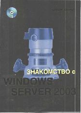 Скачать e-book, книгу Знакомство с Microsoft Windows Server 2003