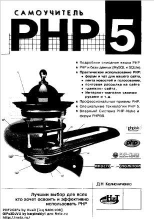Скачать e-book, книгу Самоучитель PHP5.