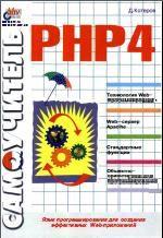 Скачать e-book, книгу Самоучитель РНР 4.