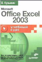 Скачать e-book, книгу Microsoft Office: Excel 2003. Учебный курс