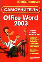 Скачать e-book, книгу Word. Office Word 2003. Самоучитель.