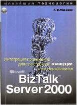 Скачать e-book, книгу Интеграция приложений для электронной коммерции с использованием Microsoft BizTalk Server 2000