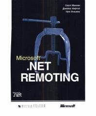 Скачать e-book, книгу Microsoft .NET Remoting.