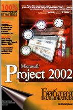 Скачать e-book, книгу Project. Microsoft Project 2002