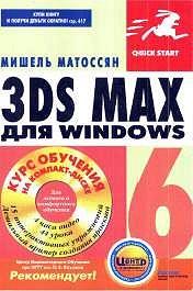 Скачать e-book, книгу 3ds max 6 для Windows.