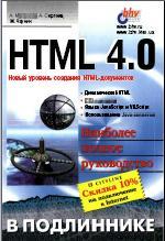 Скачать e-book, книгу HTML 4.0. Новый уровень создания html-документов.