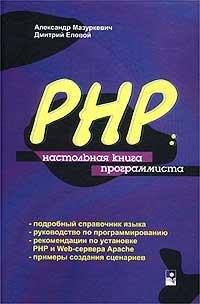 Скачать e-book, книгу РНР: настольная книга программиста.