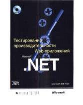 Скачать e-book, книгу Тестирование производительности Web-приложений Microsoft .NET.