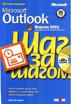 Скачать e-book, книгу Microsoft Outlook 2002