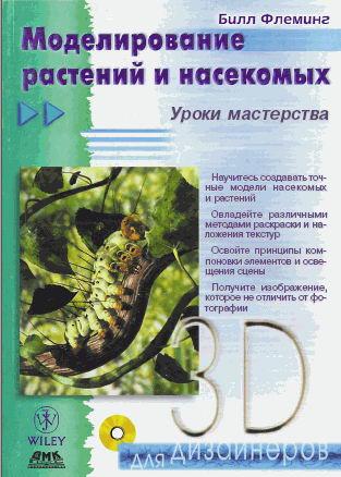 Скачать e-book, книгу Моделирование растений и насекомых.