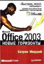 Скачать e-book, книгу Microsoft Office 2003. Новые горизонты