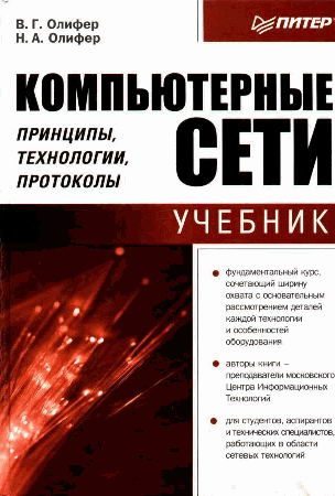Скачать e-book, книгу Компьютерные сети: Принципы, технологии, протоколы.