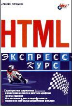 Скачать e-book, книгу HTML. Экспресс-курс.