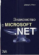 Скачать e-book, книгу Знакомство с Microsoft .NET