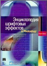 Скачать e-book, книгу Энциклопедия шрифтовых эффектов Photoshop (С дополнениями).