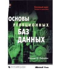 Скачать e-book, книгу Основы реляционных баз данных