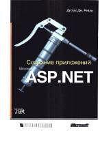 Скачать e-book, книгу Создание приложений Microsoft ASP.NET.